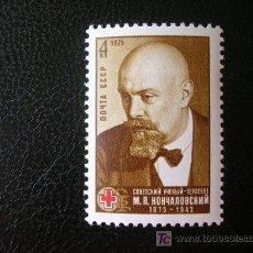 Sellos: RUSIA 1975 IVERT 4189 *** CENTENARIO NACIMIENTO CIENTIFICO M.P.KONTCHALOVSKY - PERSONAJES. Lote 9046703