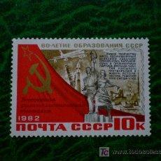 Sellos: RUSIA 1982 IVERT 4958 *** EXPOSICIÓN FILATÉLICA EN MOSCÚ. Lote 9323495