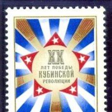 Sellos: RUSIA 1979 20º ANIVERSARIO DE LA REVOLUCION CUBANA - YVERT Nº 4571. Lote 205719587