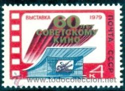 RUSIA 1979 60 ANIVERSARIO DEL CINE SOVIETICO - YVERT Nº 4611 (Sellos - Extranjero - Europa - Rusia)