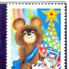 Sellos: RUSIA 1979 AÑO NUEVO - YVERT Nº 4644. Lote 205719777