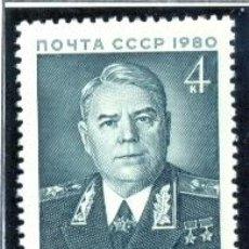 Sellos: RUSIA 1980 MARISCAL VASSILEVSKI - YVERT Nº 4738. Lote 191970015
