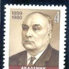 Sellos: RUSIA 1980 A.N. NEMEYANOV - YVERT Nº 4760. Lote 191970041