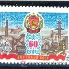 Sellos: RUSIA 1982 60º ANIVERSARIO DE LA REPUBLICA DE IAKOUTIA 1 SELLO. Lote 10147140