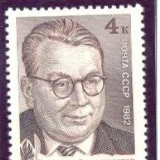 Sellos: RUSIA 1982 B. P. SOLOVIEV SEDOI FILOSOFIA 1 SELLO. Lote 10152623