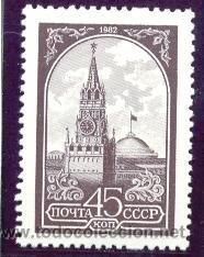 RUSIA 1982 SERIE CORRIENTE 1 SELLO (Sellos - Extranjero - Europa - Rusia)
