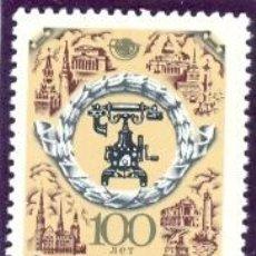 Sellos: RUSIA 1982 CENTENARIO DEL TELEFONO EN RUSIA 1 SELLO. Lote 11232194