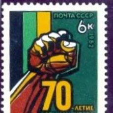 Sellos: RUSIA 1982 ANIVERSARIO 1 SELLO. Lote 10165869