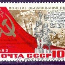 Sellos: RUSIA 1982 EXPOSICION FILATELICA 1 SELLO. Lote 10165901