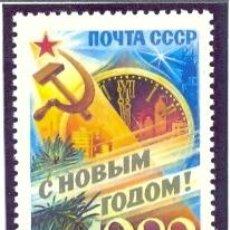 Sellos: RUSIA 1982 AÑO NUEVO 1 SELLO. Lote 10165914