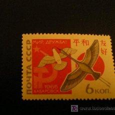 Briefmarken - Rusia 1966 Ivert 3136 *** Tratado de Amistad Sovietico-Nipon - 10184577