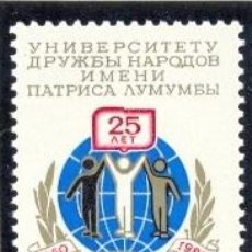 Sellos: RUSIA 1985 25º ANIVERSARIO DE LA UNIVERSIDAD P. LUMUMBA YVERT 5179. Lote 72697841