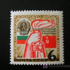 Sellos: RUSIA 1969 IVERT 3503 *** 25 ANIVERSARIO REVOLUCIÓN SOCIALISTA BULGARA. Lote 11321823