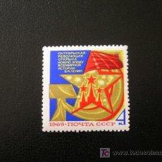 Sellos: RUSIA 1969 IVERT 3541 *** 52 ANIVERSARIO DE LA REVOLUCIÓN DE OCTUBRE. Lote 16550583