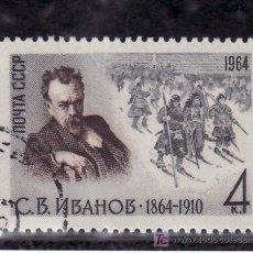 Sellos: RUSIA 2888 USADA, PINTURA, CENTENARIO NACIMIENTO PINTOR S.V. IVANOV. Lote 277454738