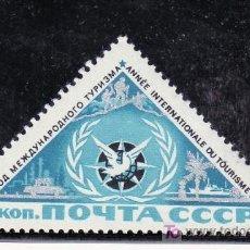 Sellos: RUSIA 3211 SIN CHARNELA, AÑO INTERNACIONAL DEL TURISMO,. Lote 277650188