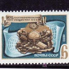 Sellos: RUSIA 3588 SIN CHARNELA, 125º ANIVERSARIO DE LA SOCIEDAD GEOGRAFIA. Lote 178733625