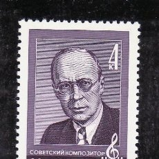 Sellos: RUSIA 4797 SIN CHARNELA, MUSICA, 90º ANIV. NACIMIENTO DEL COMPOSITOR Y PIANISTA SERGHET PROKOFIEV,. Lote 277454698