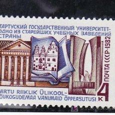 Sellos: RUSIA 4885 SIN CHARNELA, 350º ANIV. DE LA UNIVERSIDAD DE TARTU, INSTITUTO DE ESTUDIOS AVANZADOS,. Lote 277457643