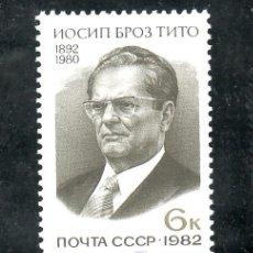Sellos: RUSIA 4884 SIN CHARNELA, 90º ANIVERSARIO DEL NACIMIENTO DEL PRESIDENTE DE YUGOSLAVIA TITO,. Lote 162313640