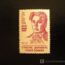 Sellos: RUSIA 1987 IVERT 5382 *** CENTENARIO NACIMIENTO COMPOSITOR S. SHIMKUS - PERSONAJES - MÚSICA. Lote 14982367
