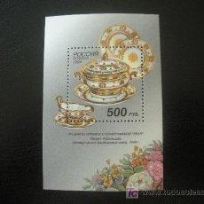 Selos: RUSIA 1994 HB IVERT 226 *** PORCELANAS DE LA FÁBRICA IMPERIAL DE SAN PETESBURGO. Lote 16996323