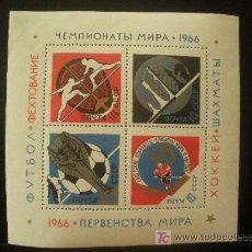Sellos: RUSIA 1966 HB IVERT 42 *** VICTORIAS DEPORTIVAS - DEPORTES. Lote 21949919