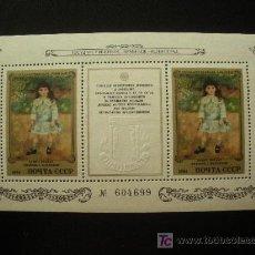 Sellos: RUSIA 1984 HB IVERT 176 *** MUSEO ERMITAGE DE LENINGRADO - PINTURA DE RENOIR. Lote 18613989