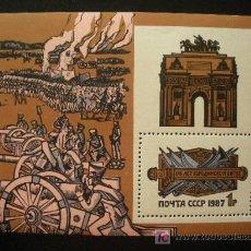 Sellos: RUSIA 1987 HB IVERT 194 *** 175º ANIVERSARIO DE LA BATALLA DE BORODINO - BANDERA Y ESCUDO DE ARMAS. Lote 18614015
