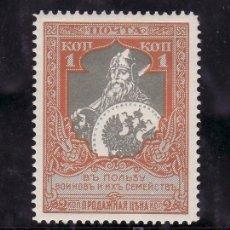 Sellos: RUSIA 97 CON CHARNELA, SELLOS BENEFICOS, LLYA MOUROMETZ. Lote 146668224