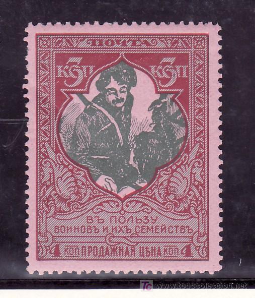 RUSIA 94 SIN CHARNELA, SELLOS BENEFICOS, LOS COSACOS DEL DON (Sellos - Extranjero - Europa - Rusia)
