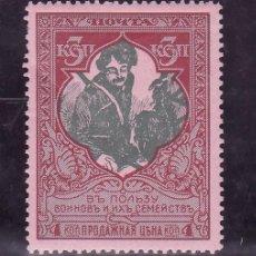 Sellos: RUSIA 94 SIN CHARNELA, SELLOS BENEFICOS, LOS COSACOS DEL DON . Lote 146668273
