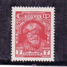 Sellos: RUSIA 396 SIN GOMA, CAMPESINO, . Lote 19306201