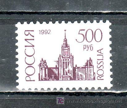 RUSIA 5943 SIN CHARNELA, UNIVERSIDAD LOMONOSSOV DE MOSCU (Sellos - Extranjero - Europa - Rusia)