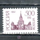 Sellos: RUSIA 5943 SIN CHARNELA, UNIVERSIDAD LOMONOSSOV DE MOSCU. Lote 19429269