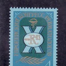 Sellos: RUSIA 5008 SIN CHARNELA, MEDICINA, 10º CONGRESO EUROPEO DE REUMATOLOGIA EN MOSCU. Lote 277454453