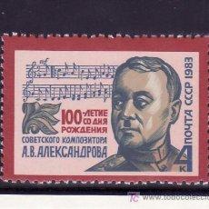 Sellos: RUSIA 4983 SIN CHARNELA, MUSICA, CENTENARIO DEL NACIMIENTO DEL COMPOSITOR SOVIETICO A. V. ALEZANDROV. Lote 277454953