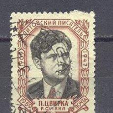 Sellos: RUSIA- 1959- YVERT TELLIER 2152-USADO. Lote 22040577