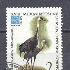 Sellos: RUSIA- 1982- YVERT TELLIER 4913- SELLOS NUEVOS, PREOBLITERADOS. Lote 22042705