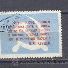 Sellos: RUSIA, USADO, . Lote 22086256