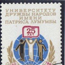 Sellos: RUSIA - ( URSS ) 1985 ( YVERT - 5179 ) ( USADO ) UNIVERSIDAD PATRICE LUMUMBA. Lote 22162617
