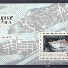 Sellos: RUSIA - ( URSS ) 1966 ( YVERT - H / B - 44 ) ( NUEVOS SIN SEÑAS DE CHARNELA ) CHOTA ROUSTAVELI. Lote 22187919