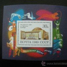 Briefmarken - Rusia 1989 HB Ivert 208 *** 70º Aniversario del Circo Sovietico - Circo de Moscú - 22568380