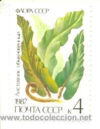 2CCCP-5421N. SELLO CCCP NUEVO. YVERT Nº 5421. FLORA (HOJAS) (Sellos - Extranjero - Europa - Rusia)