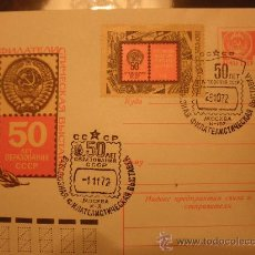 Sellos: PHILATELIC EXHIBITION IN HONOR OF 50TH ANNIVERSARY OF THE USSR. Lote 23442345
