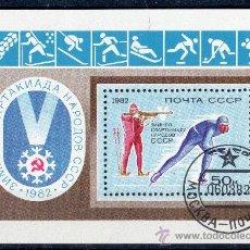 Sellos: RUSIA AÑO 1982 YV HB 153*º V JUEGOS DEPORTIVOS DE INVIERNO - DEPORTES - PATINAJE SOBRE HIELO. Lote 24381606