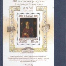 Sellos: RUSIA - 2001 - ( YVERT - H / B - 253 A) ( NUEVO ) . Lote 25247954