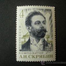 Sellos: RUSIA 1972 IVERT 3808 *** CENTENARIO NACIMIENTO COMPOSITOR SKRIABINE - MUSICA - PERSONAJES. Lote 26052565
