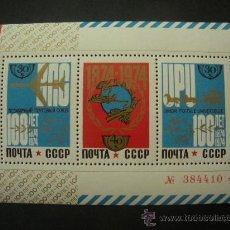 Sellos: RUSIA 1974 HB IVERT 97 *** CENTENARIO DE LA UNION POSTAL UNIVERSAL U.P.U.. Lote 26954448