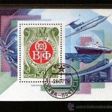 Sellos: HB HOJITA DE URSS RUSIA AÑO 1979 YVERT NR.140 USADA. Lote 27659527